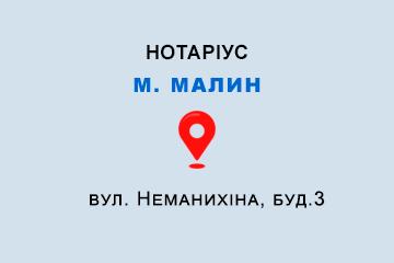 Нотаріус Іваненко Олена Миколаївна