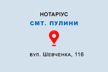 Нотаріус Іващенко Наталія Олександрівна