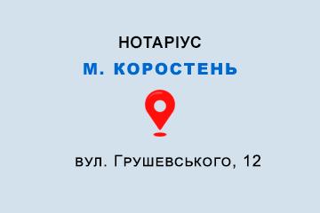 нотаріус Івчук Станіслав Станіславович