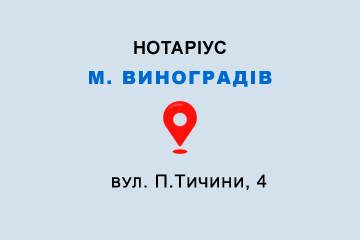 нотаріус Юска Наталія Миколаївна