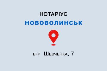 Нотаріус Кацевич Тетяна Миколаївна Волинська обл., м. Нововолинськ, 45400, б-р Шевченка, 7