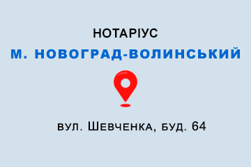 нотаріус Качан Олена Олександрівна