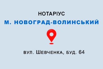 нотаріус Качан Вікторія Олександрівна