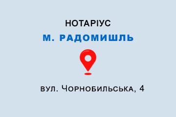 нотаріус Камінська Людмила Василівна