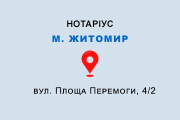 нотаріус Катюха Олександр Віталійович