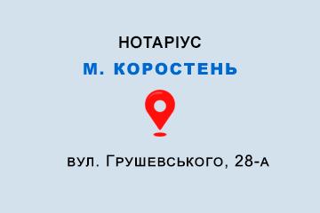 нотаріус Кисіль Світлана Володимирівна