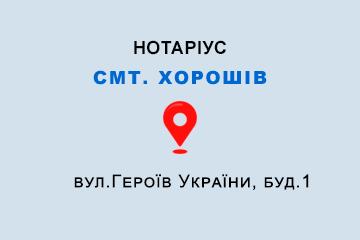 Нотаріус Коберник Світлана Олександрівна