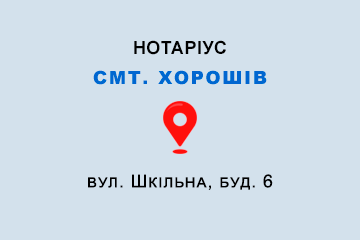 нотаріус Косинський Сергій Олександрович