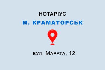 Нотаріус Костенко Сергій Олександрович