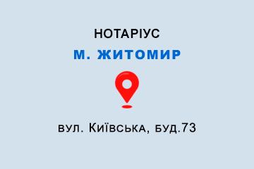 нотаріус Котенко Іванна Миколаївна