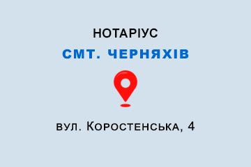 нотаріус Котенко Лідія Іларіонівна