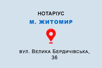 нотаріус Ковалевський Андрій Вячеславович