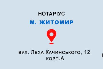 Нотаріус Ковальова Світлана Володимирівна