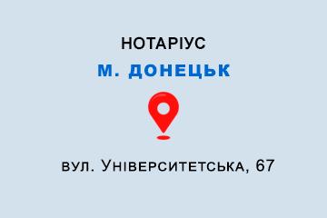 нотаріус Крохмаль Владислав Олександрович