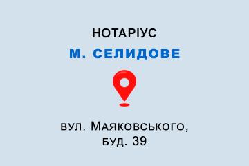 Нотаріус Кучеренко Ольга Леонідівна