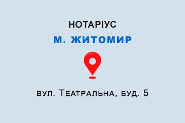 нотаріус Кучерук Віта Валентинівна