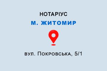 нотаріус Кулініч Руслан Валерійович