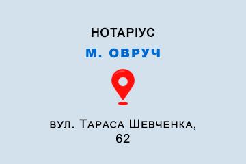 нотаріус Кушнерчук Ольга Миколаївна