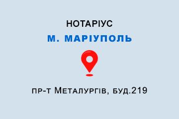 нотаріус Ласточкіна Світлана Вікторівна
