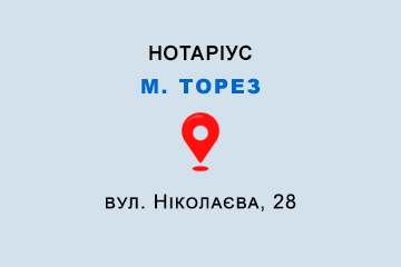 нотаріус Левіщев Едуард Миколайович