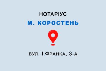 нотаріус Левківська Галина Сергіївна
