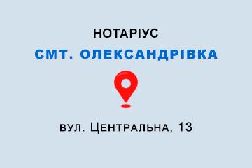 нотаріус Левочка Максим Миколайович