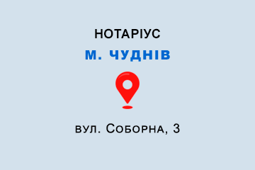 Нотаріус Липова Галина Остапівна