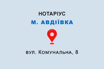 нотаріус Літовка Алла Олександрівна