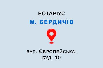 нотаріус Литвин Олександр Станіславович