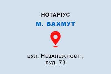 нотаріус Літвінова Валентина Анатоліївна