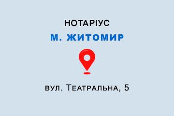 нотаріус Лубякова Галина Михайлівна