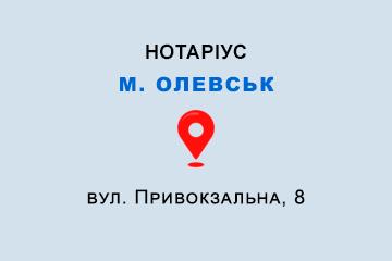 Нотаріус Лугина Олександр Іванович