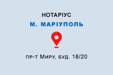 нотаріус Лупінова Наталя Євгенівна
