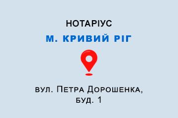 нотаріус Маховська Світлана Леонідівна
