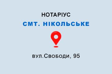 нотаріус Майшмаз Сергій Федорович