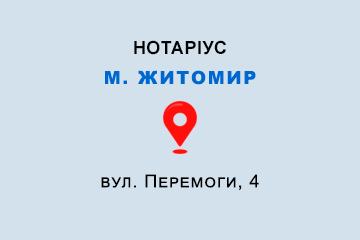 нотаріус Малярчук Тетяна Іванівна