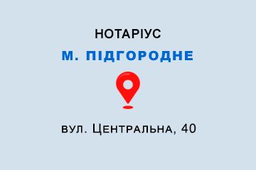 нотаріус Маркарова Вікторія Юріївна