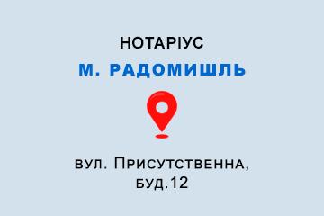 нотаріус Мельниченко Наталія Михайлівна