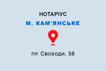 нотаріус Мельнічук Вікторія Ігорівна