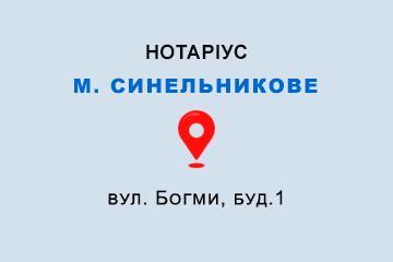 Нотаріус Мельников Олександр Жанович