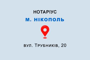 нотаріус Мігунов Сергій Олександрович
