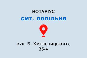 нотаріус Мітніцький Юрій Георгійович