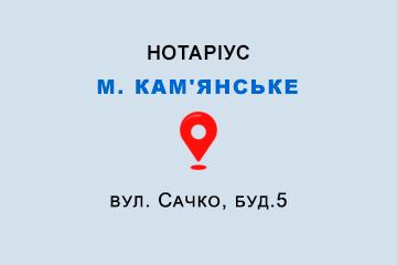 нотаріус Моісієнко Валентина Миколаївна
