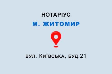 нотаріус Мокрецька Олена Олександрівна