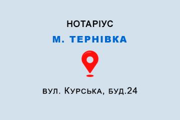 нотаріус Молодих Світлана Іванівна