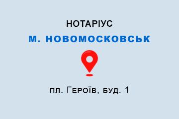 нотаріус Монашко Ніна Петрівна