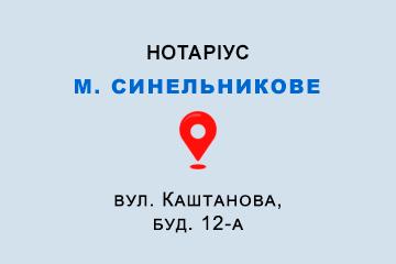 нотаріус Монич Михайло Юрійович
