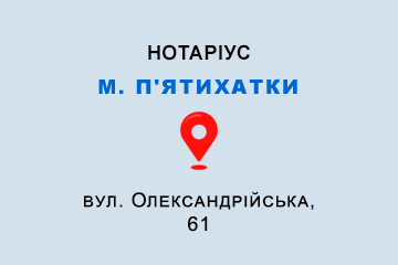 нотаріус Морозюк Галина Миколаївна