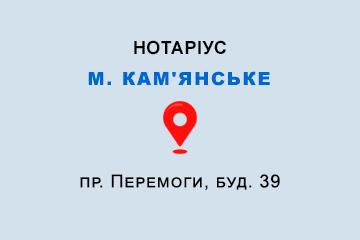 нотаріус Морозова Олеся Василівна