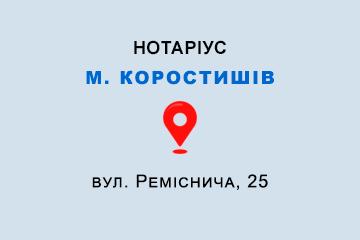 нотаріус Мошковська Зоя Іванівна